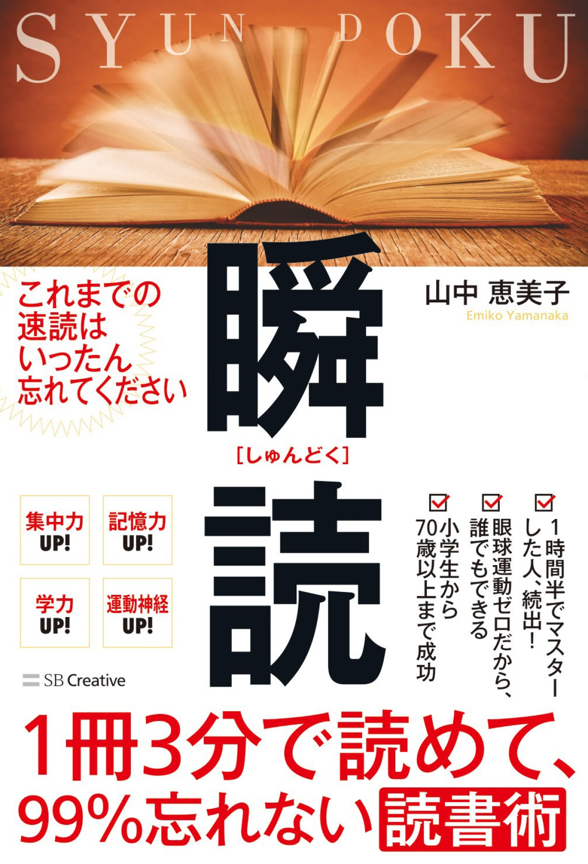 情報爆発の時代に「瞬読」スキル...
