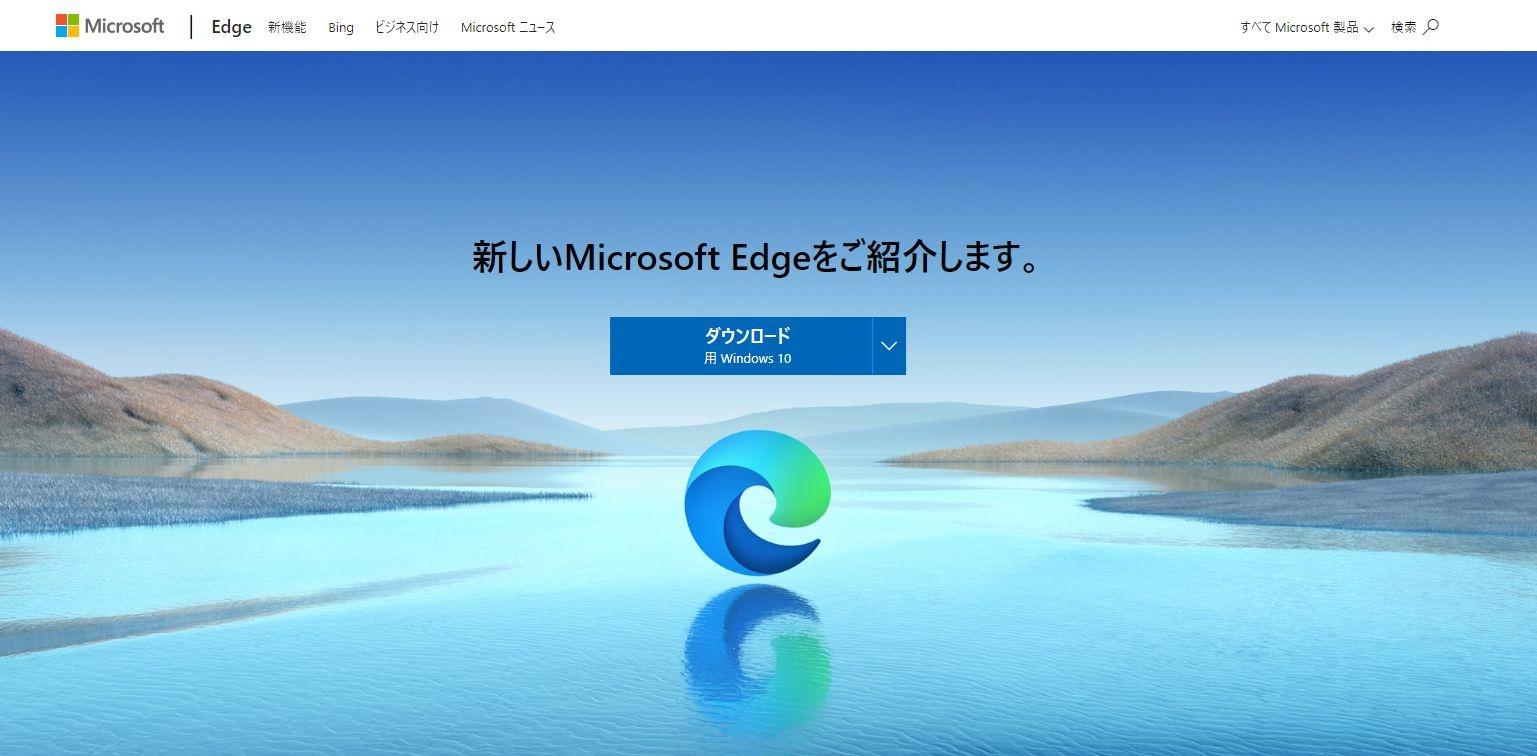エッジ 新しい 2020版Microsoftエッジ(インターネットブラウザ)が新しくなります