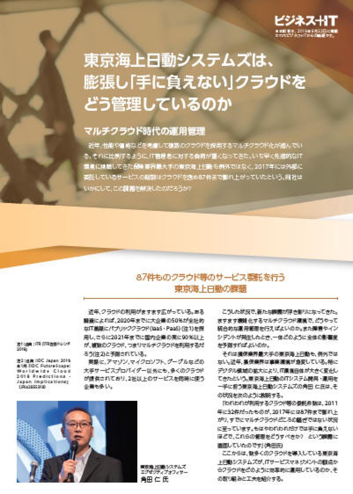 【事例】東京海上日動システムズは「膨張した」マルチクラウドをどう管理?