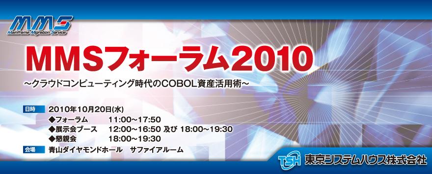 MMSフォーラム2010〜クラウドコンピューティング時代のCOBOL資産活用術〜