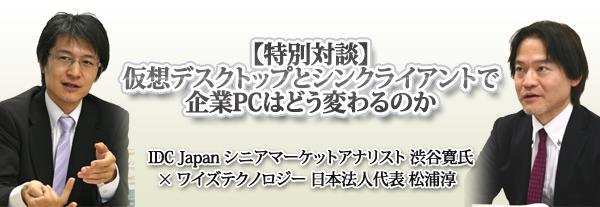 IDC Japan 渋谷氏・ワイズテクノロジー 松浦 対談