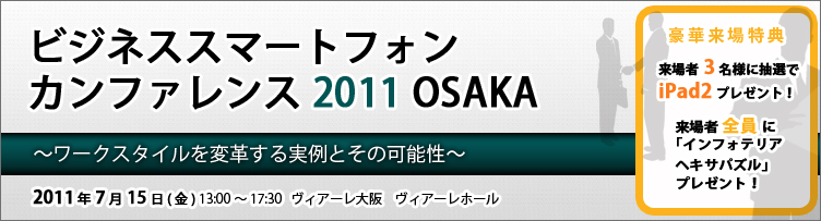 ビジネススマートフォン カンファレンス2011 OSAKA【2011/7/15開催】