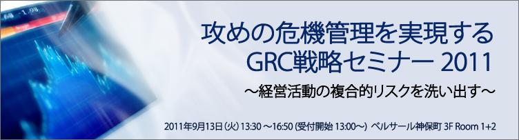攻めの危機管理を実現する GRC戦略セミナー 2011