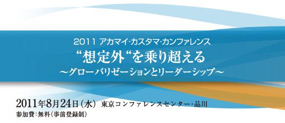 2011 アカマイ・カスタマ・カンファレンス【2011/08/24開催】