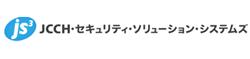 株式会社JCCH・セキュリティ・ソリューション・システムズ
