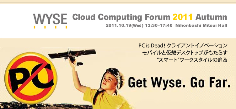 Wyse Cloud Computing Forum 2011 Autumn