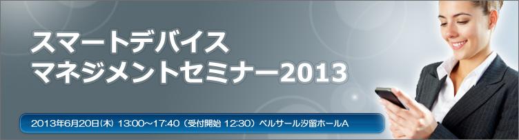 スマートデバイスマネジメントセミナー2013