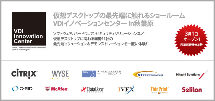 仮想デスクトップの最先端に触れるショールーム VDIイノベーションセンター in秋葉原(旧 シンクライアントセンター )