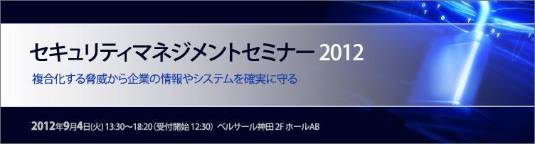 セキュリティマネジメントセミナー 2012