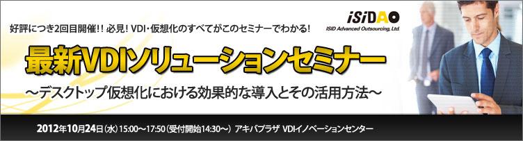 最新VDIソリューションセミナー