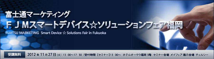 富士通マーケティング FJMスマートデバイス☆ソリューションフェア福岡