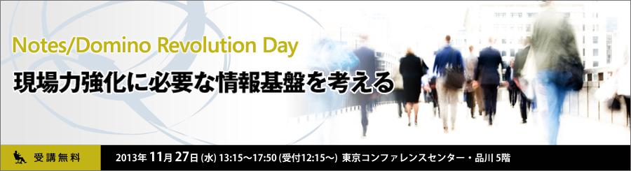 Notes/Domino Revolution Day